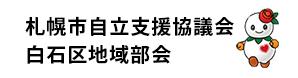 札幌市自立支援協議会白石区地域部会